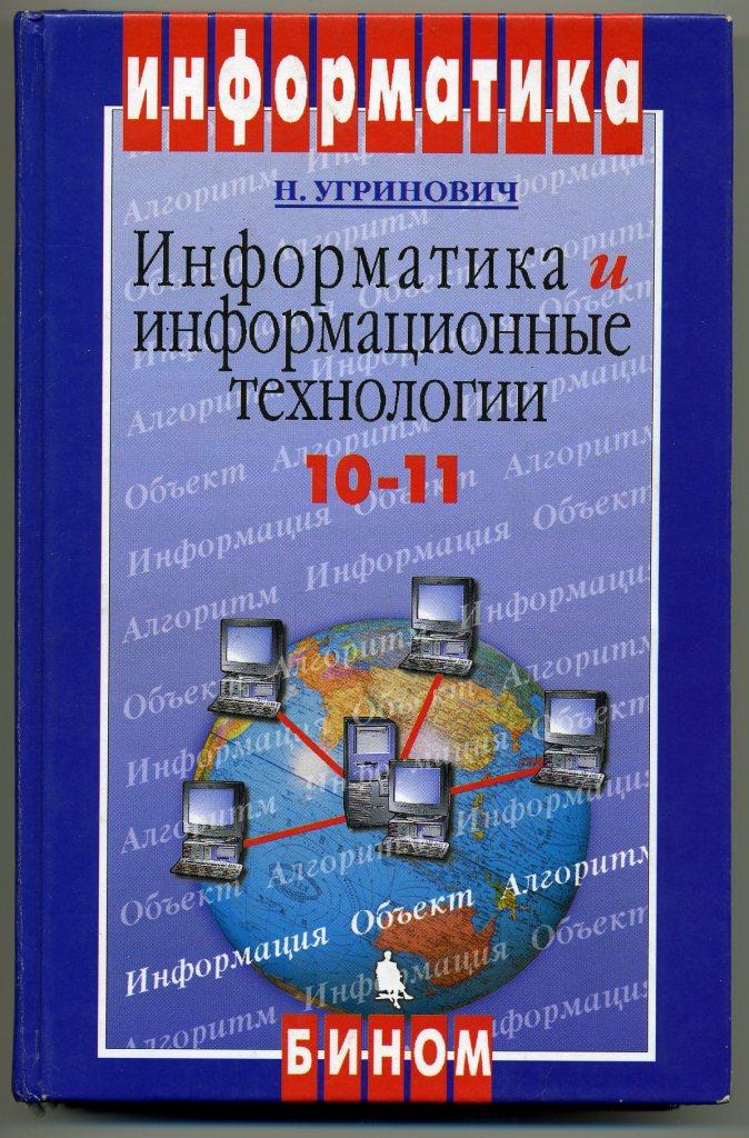 Угринович информатика и икт 8-11 класс преподавание курса информатики в основной и средней школе (комплект cd)